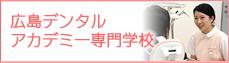広島デンタルアカデミーのサイトはこちらから